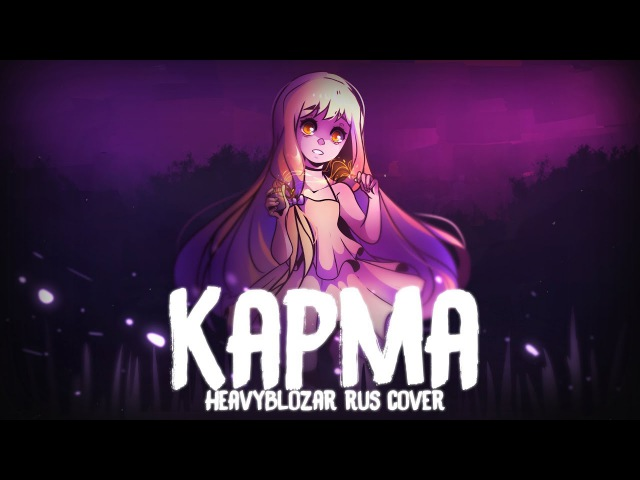 HeavyBlozar - KARMA (Rin Kagamine RUS COVER)