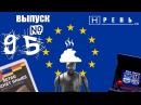 Хрень 2.0 - Европейский выпуск
