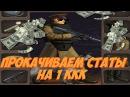 Прокачка статов на 1ккк .Метро 2033 Вконтакте