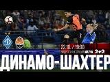 LIVE. Динамо – Шахтер. Прямая трансляция vk.com/sport1936