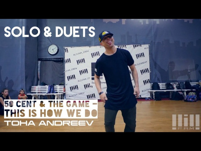 TOHA ANDREEV 50 CENT THE GAME - THIS IS HOW WE DO SOLO DUETS