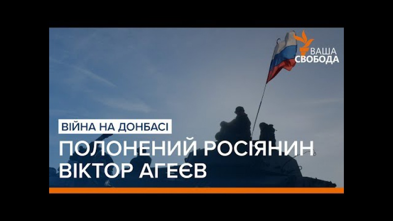 LIVE | Війна на Донбасі полонений росіянин Віктор Агеєв | «Ваша Свобода»