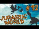 Jurassic World 12 Пополнение!