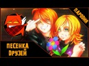 【Alu x Sena】- Песенка друзей {ПАРОДИЯ}