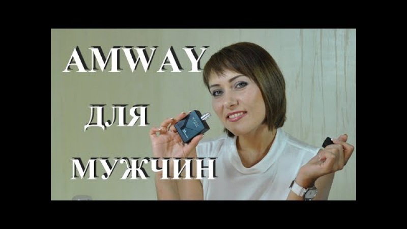 AMWAY для МУЖЧИН