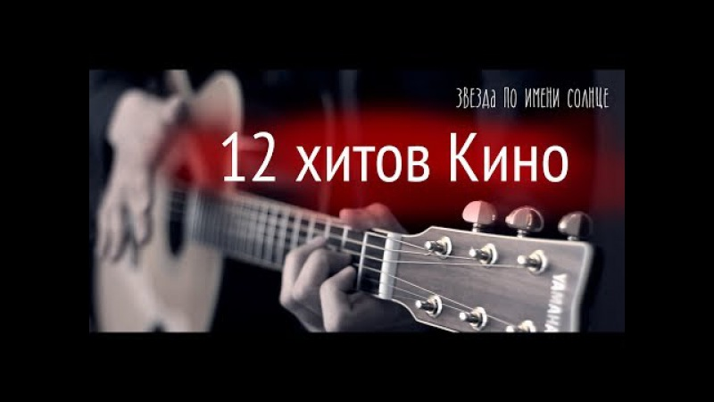 12 хитов группы КИНО на гитаре (fingerstyle)