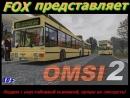 191 Маршрут OMSI 2