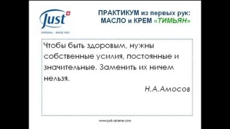 ЮСТ Масло Тимьян для здоровья