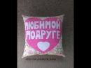 Подушка с надписями