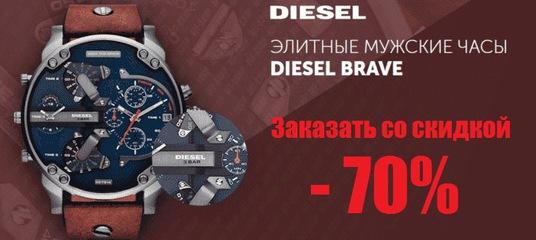 Часов diesel brave