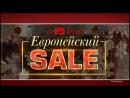 Европейский Sale Ликвидация 70% до 25 января