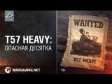 WoT Blitz. T57 Heavy: ковбой с барабанным орудием