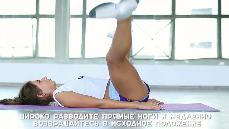 Упражнения для внутренней поверхности бедер [Workout _ Будь в форме]