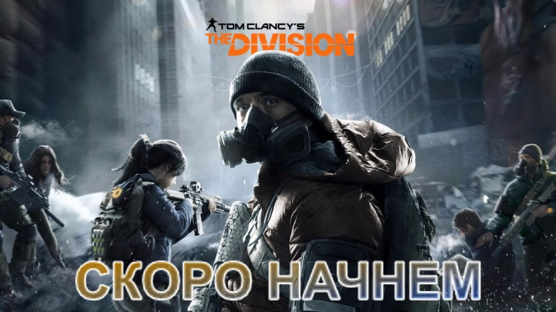 Tom Clancy's The Division ► Стрим ► Тёмная зона