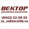 Рекламное агентство Вектор (Волгоград)