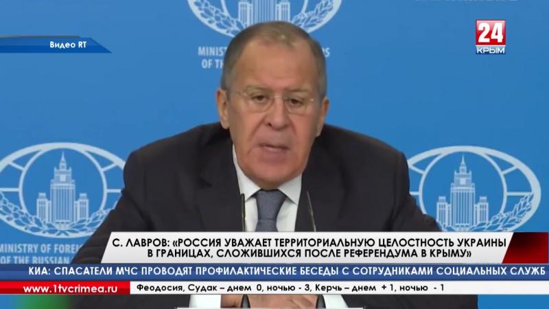 Россия уважает территориальную целостность Украины, но без Крыма — Лавров