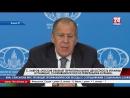 Россия уважает территориальную целостность Украины но без Крыма Лавров