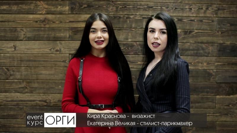 Кира Краснова и Екатерина Великая