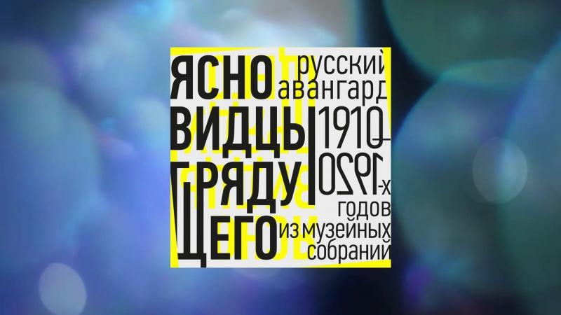 «Ясновидцы грядущего». Русский авангард 1910-х−1920-х годов