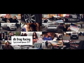 db Drag Racing — Сургутский финал 2017