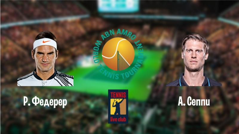 ABN AMRO World Tennis Tournament. Р. Федерер - А. Сеппи. Полуфинал.