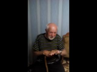 дедушка и я