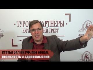 Cтатья 54.1 НК РФ: про обнал, реальность и здравомыслие