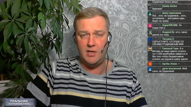 Реальная журналистика / Выборы 2018_ моральное уродство, нищета и. дядя Вова