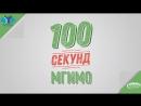 100 секунд МГИМО на ВФМС. 18 октября 2017