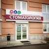 МКС Стоматология. г.Екатеринбург