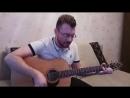 Сергей Морозов - Моногамия (песня гр. Мертвые Дельфины)