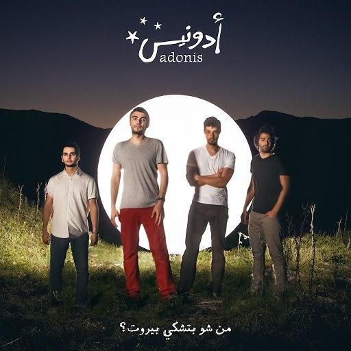 Adonis альбом Men Shou Bteshke Beirut
