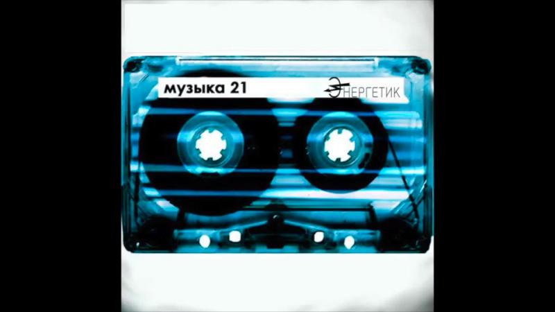 Энергетик - Блэк Джек (Альбом Музыка 21)