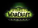 Играем в WoW Legion WoWCircle
