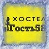 Хостел Гость58 Пенза