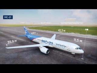 МС-21: новейший магистральный самолет XXI века
