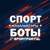 SportPortal.kz СПОРТ ЖАҢАЛЫҚТАРЫ