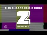 ZОМБОЯЩИК: Роман Юнусов в кино с 25 января