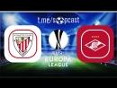 Атлетик 1 2 Спартак М Лига Европы 2017 18 1 16 финала Ответный матч Обзор матча