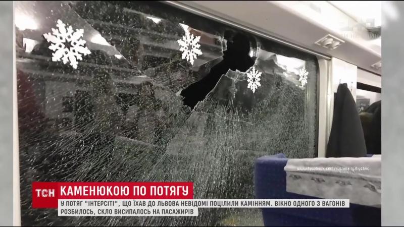 Невідомі кинули камінь у вагон Інтерсіті, де сиділа співачка Руслана