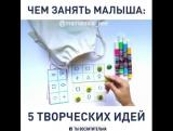 Крутые идеи для занятий с ребенком