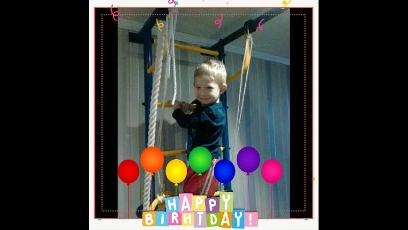 С Днём рождения Артемка mp4