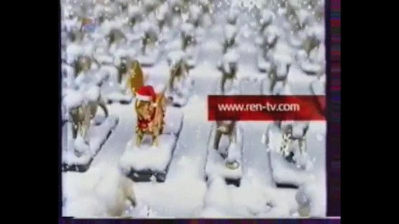 Новогодняя заставка (Ren-tv 2004-2005)