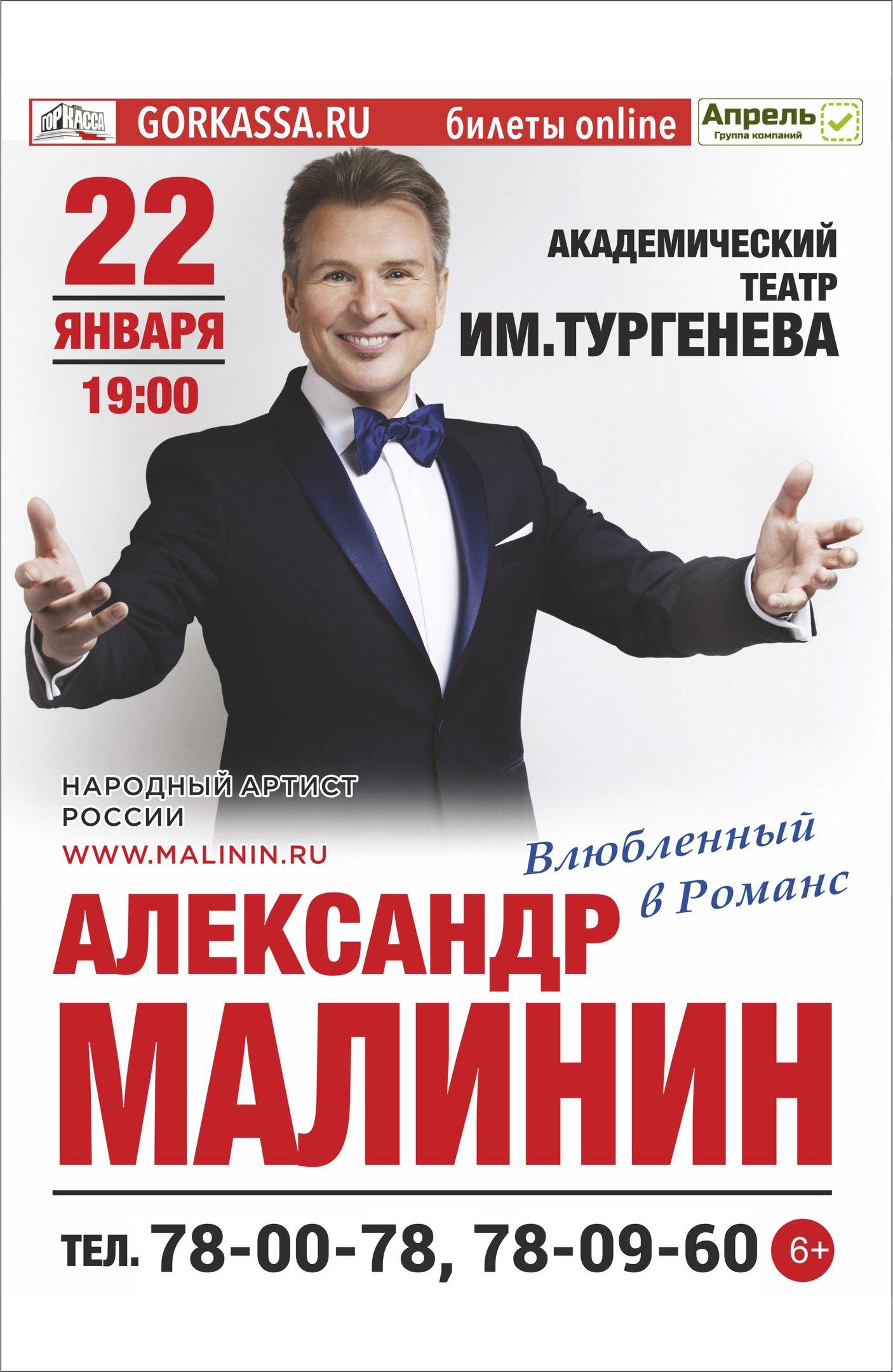 Александр Малинин «Влюбленный в романс»