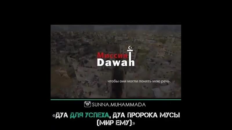 Дуа пророка Мусы ( мир ему )