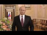 Поздравление президента Путина с 8 марта
