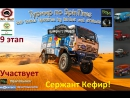 Этап 9 «Dakar Spintires by Mr.BoS and STMods» При участии Сержанта