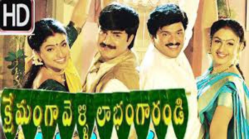 Kshemanga Velli Labamga Randi 2000 Back To Back Video Songs Srikanth Rajendra Prasad