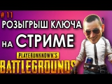 СТРИМ РОЗЫГРЫШ STEAM КЛЮЧА PLAYERUNKNOWN'S BATTLEGROUNDS PUBG