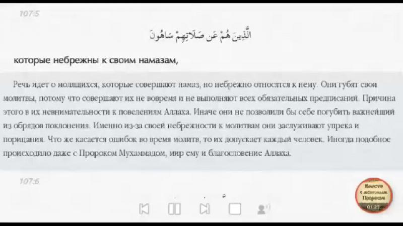 Тафсир ас-Саади - «Мелочь» 107:4-5